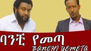 getlinkyoutube.com-Ethiopian Movie - Banchi Yemeta 2016 Full Movie (ባንቺ የመጣ ሙሉ ፊልም)
