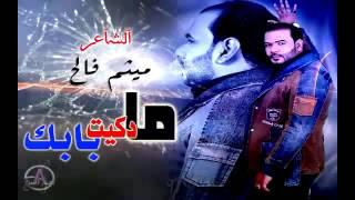 getlinkyoutube.com-ميثم فالح اويييييييلي غزل ناررر
