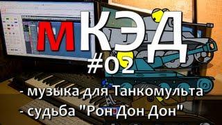 "getlinkyoutube.com-мКЭД 02: Музыка для Танкомультов. Про трек ""Рон дон дон"""