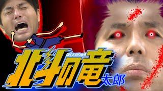 getlinkyoutube.com-北斗の竜太郎 【北斗の拳】× 【野々村竜太郎】 -Hokuto no Ken Parody-
