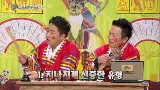 getlinkyoutube.com-[HOT] 컬투의 베란다쇼 - 노처녀가 되기 쉬운 5가지 유형 20140108