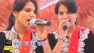 getlinkyoutube.com-Baban Jug Ka Ghaghre    52 गज का घाघरा    Haryanvi Ragni
