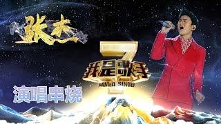getlinkyoutube.com-我是歌手-第二季-张杰演唱串烧-【湖南卫视官方版1080P】20140409