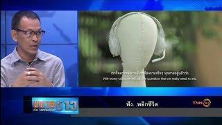 getlinkyoutube.com-ขยายข่าว : ฟัง...พลิกชีวิต