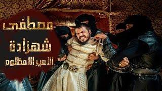 getlinkyoutube.com-قصة الامير مصطفى رحمه الله - نايف الجعويني