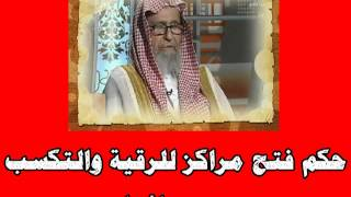 getlinkyoutube.com-حكم فتح مراكز للرقية والتكسب من ورائها -الشيخ صالح بن فوزان الفوزان