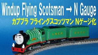 getlinkyoutube.com-Thomas & friends N gauge Windup Flying Scotsman カププラ きかんしゃトーマス フライングスコッツマン Nゲージ化