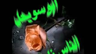 getlinkyoutube.com-ابوسويحل الناس نامت - YouTube.flv