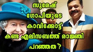 How Queen Elizabeth Was Amused By Suresh Gopi's Saffron Suit | Filmibeat Malayalam