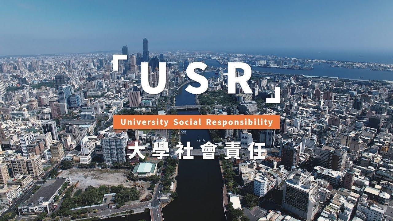 Taiwan USR initiative