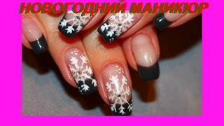 getlinkyoutube.com-Новогодний маникюр ГЕЛЬ ЛАК - New Year Nails