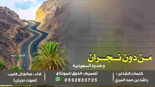 getlinkyoutube.com-شيلة.من دون نجران وحدود السعوديه | صالح ال كليب +mp3