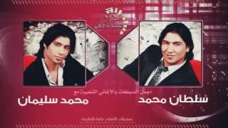 getlinkyoutube.com-جديد الدبكات كل الهلا || الفنان محمد سليمان و الفنان سلطان محمد 2017
