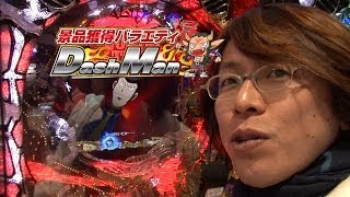 getlinkyoutube.com-【P-martTV】ぺよん潤のDashman #141 平方夢らんど【パチンコ・パチスロ動画】
