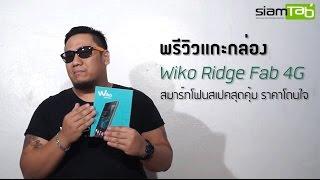 getlinkyoutube.com-พรีวิวแกะกล่อง Wiko Ridge Fab 4G สเปคโคตรคุ้มเมื่อเทียบกับราคา 6,990 บาท