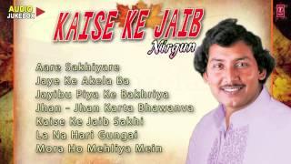 KAISE KE JAIB   - Bhojpuri NIRGUN Song By  OM PRAKASH SINGH YADAV