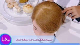 getlinkyoutube.com-سميرة كيلاني تتحدث عن تساقط الشعر