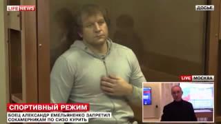 getlinkyoutube.com-Емельяненко строит зеков в СИЗО