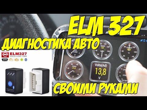 ELM327 диагностика автомобиля своими руками