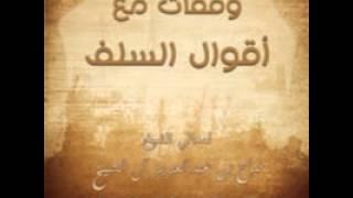 getlinkyoutube.com-وقفات مع أقوال السلف: قال أبو مسلم الخولاني: أدخر كثرة السجود ليوم القيامة