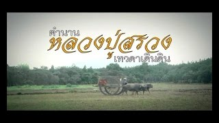 getlinkyoutube.com-ภาพยนตร์หลวงปู่สรวง ตำนานทวดาเดินดิน ตอน1 ตรีเพชรไทยแลนด์  085-0853553