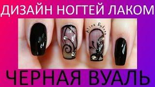 getlinkyoutube.com-Дизайн ногтей - Черная Вуаль лаками