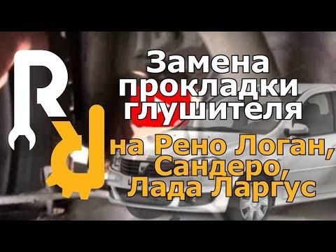 Замена прокладки глушителя на Рено Логан, Сандеро, Ларгус