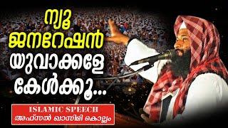 getlinkyoutube.com-ന്യൂ ജനറേഷൻ  യുവാക്കളേ കേൾക്കൂ | Latest Islamic Speech In Malayalam | Afsal Qasimi Kollam New 2016