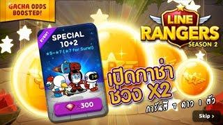 getlinkyoutube.com-[LINE Rangers] เปิดกาช่า 10+2 การันตี 7 ดาวชัวร์!! (หราาาาา)