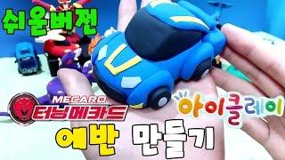 getlinkyoutube.com-터닝메카드 에반 장난감 만들기 클레이 Mecard Car Toys
