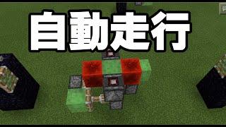 getlinkyoutube.com-【MinecraftPE 0.15】自動で走る!?スライムブロックカー