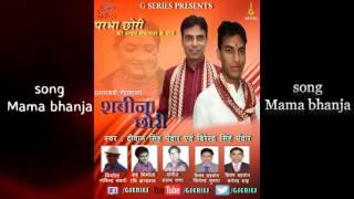 getlinkyoutube.com-latest garhwali song 2016  mama bhanja  diwan singh panwar#Birender singh panwar