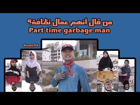 Part time garbage man من قال أنهم عمال نظافة؟