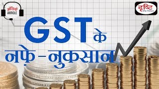 Audio Article - Question On PROS And CONS Of GST? (The Hindu )