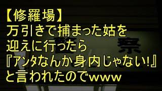 getlinkyoutube.com-【修羅場】万引きで捕まった姑を迎えに行ったら『アンタなんか身内じゃない!帰れ!』と言われたのでwww