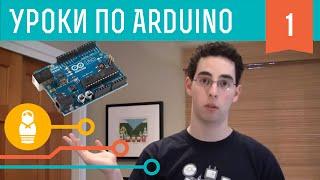 getlinkyoutube.com-Видеоуроки по Arduino #1: Первые шаги