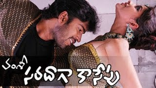 getlinkyoutube.com-Saradaga Kasepu Full Length Telugu Movie || DVD Rip..