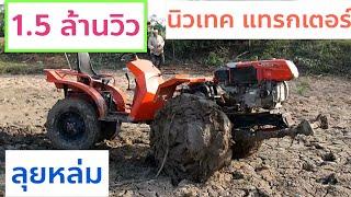 ติดหล่มและขึ้นจากหล่มการใช้ใบดันหน้าหลังและระบบเบรครถไถ(คนไทยเชื้อสายบุรีรัมย์)
