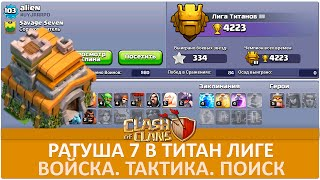 getlinkyoutube.com-7 тх в титан лиге. Как дойти? | Clash of Clans