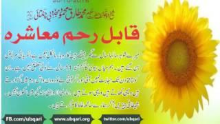 getlinkyoutube.com-Qabla Reham Society (Ubqari Dastan) Hakeem Tariq Mehmood
