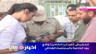 getlinkyoutube.com-الحشيش والفياغرا والكاميرا الخاصة بالمعتصم القذافي