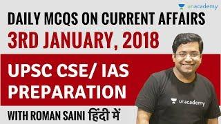 3rd January 2018 - Daily MCQs on Current Affairs - हिंदी में जानिए for UPSC CSE/ IAS Preparation