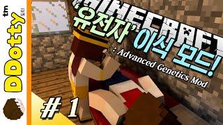 초코파이 줘요!! [유전자 이식모드: 쇼케이스 #1편] - Advanced Genetics Mod - 마인크래프트 Minecraft [도티]