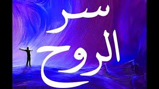 getlinkyoutube.com-عالم الروح وأسراره  - العارف بالله الشيخ رجب ديب 1