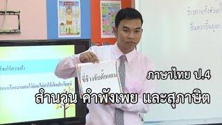 getlinkyoutube.com-ภาษาไทย ป.4 สำนวน คำพังเพย และสุภาษิต ครูปรีชา ช่วยดวง