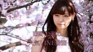 getlinkyoutube.com-乃木坂46 西野七瀬の人気VINEまとめ