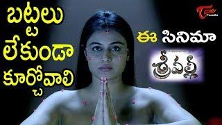 Srivalli Back to Back Trailers || Rajath || Neha Hinge width=