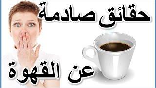 getlinkyoutube.com-10 حقائق غريبة صادمة عن القهوة ,الحقائق الأكثر إثارة للدهشة عن  مشروبك المفضل