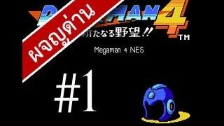 getlinkyoutube.com-[เกมตลับ] Rockman 4 - Aratanaru Yabou!! #1