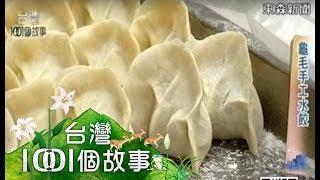 getlinkyoutube.com-木柵市場手工山東胖水餃 - 台灣1001個故事
